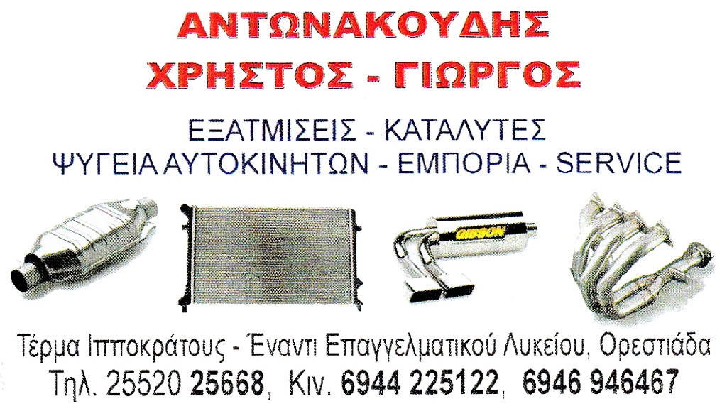 Antonakoudis Xristos Giorgos