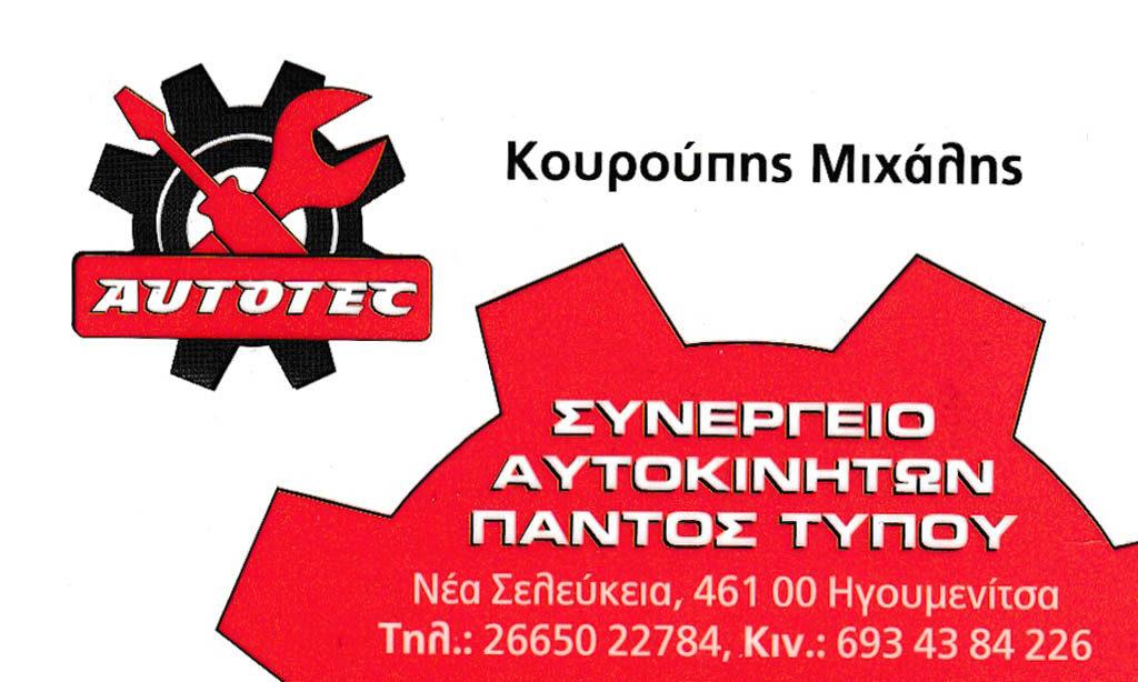 Autotec Kouroupis Mixalis
